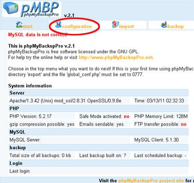 phpMyBackupProの管理画面