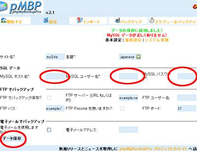 phpMyBackupProの日本語設定画面