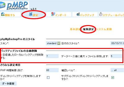 phpMyBackupProの世代管理設定画面
