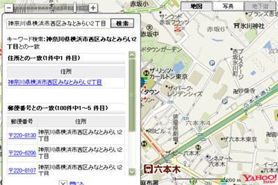 Yahoo!地図WEB APIで住所検索