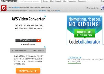 FileZillaのダウンロード画面