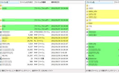 FileZilla Clientのローカルとサーバ側の比較表示機能