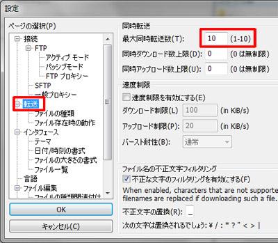 FileZillaの10多重FTP転送設定画面