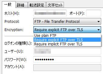 FileZillaでFTPSを設定