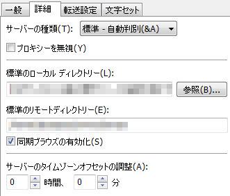 FileZillaでディレクトリを設定